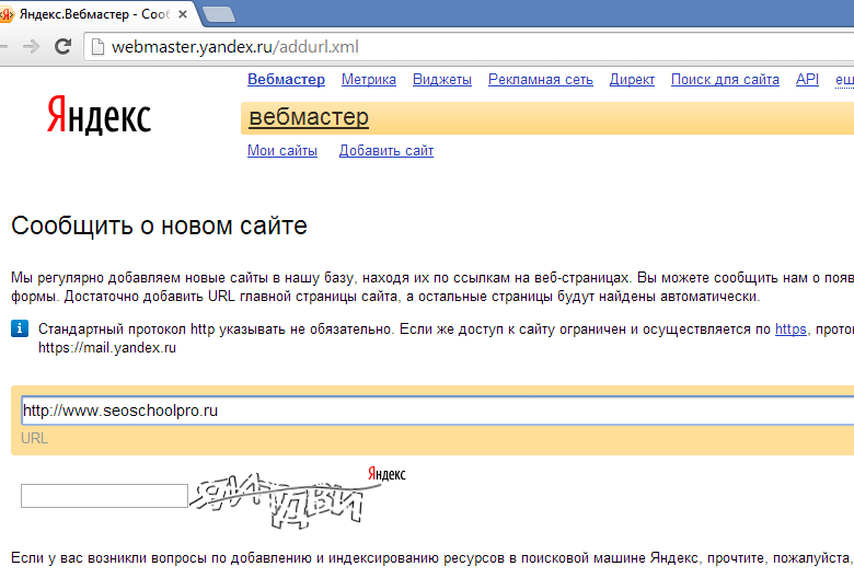 Добавление сайта в поисковые системы
