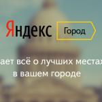 «Яндекс.Город» - новый сервис для удобства поиска организаций в любом