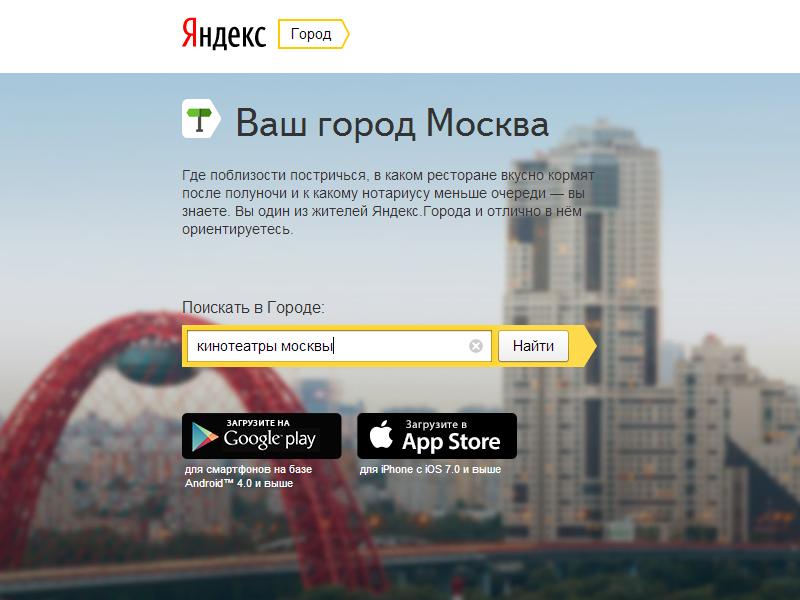 """""""Яндекс.Город"""" - удобный поиск заведений и организаций в Москве"""