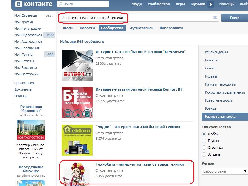 Как прорекламировать группу вконтакте платно реклама и конкуренция товаропроизводителей