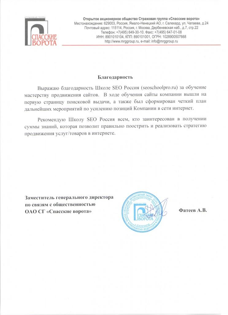 rekomendation_spasskie_vorota