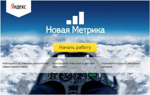 "Новая ""Яндекс.Метрика"""