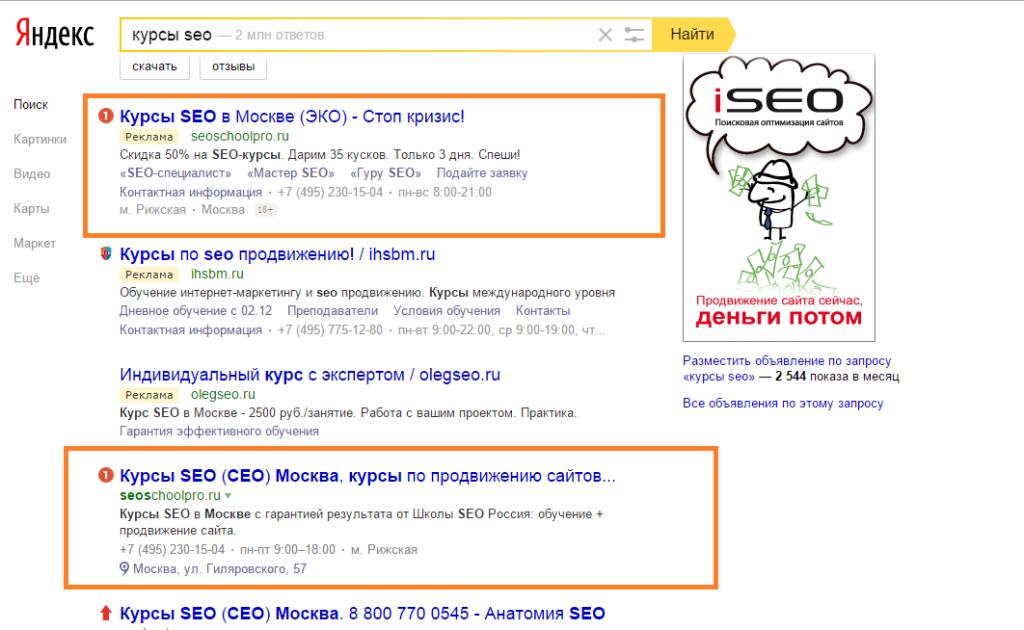 Курсы по продвижению сайтов лобачевский 5 месяцев
