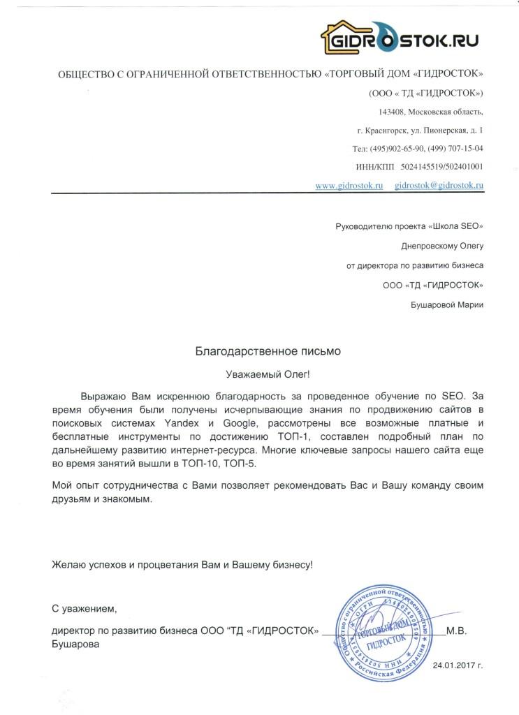 Рекомендация от Gidrostok.Ru