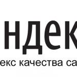 Как повлияет Яндекс ИКС на стратегию развития ресурса