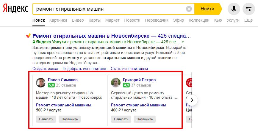 """Как выйти на первую страницу в """"Яндекс.Услугах"""""""