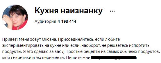"""Один из самых популярных """"Яндекс.Дзен"""" каналов"""